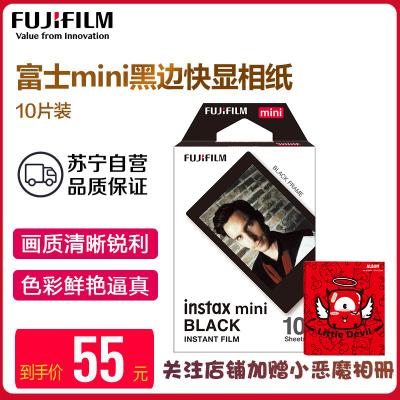 富士(FUJIFILM)INSTAX 拍立得相紙 mini7c/8/9/25/90/70通用 黑邊快顯膠片(10張)
