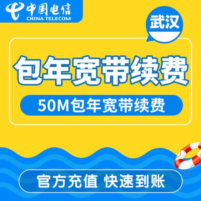 【快速充值】湖北武汉电信50M单宽带包年缴费办理官方充值快速到账