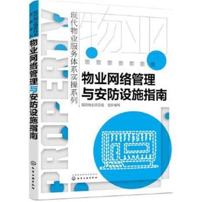 正版書籍 現代物業服務體系實操系列--物業網絡管理與安防設施指南 9787122