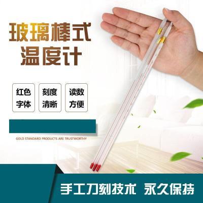 溫度計養殖水溫計高精度測水溫溫度計玻璃棒