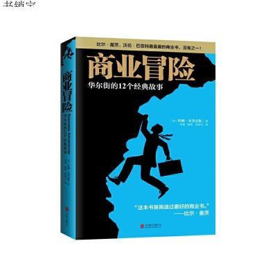 商業冒險:華爾街的12個經典故事9787550227637[美]約翰·布魯克