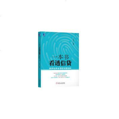 0905一本书看透信贷:信贷业务全流程深度剖析