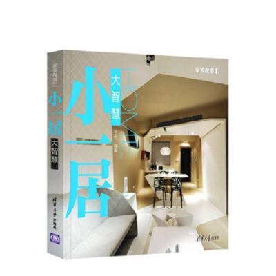 正版 家装故事汇:小一居大智慧 清华大学出版社 丁方 9787302420989 书籍