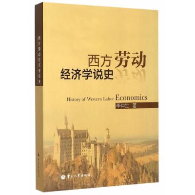 西方勞動經濟學說史