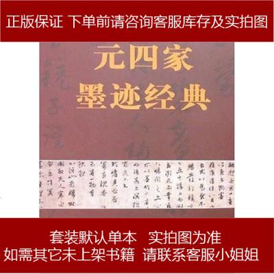元家墨跡經典 趙安民,陳敏杰主 中國書店 9787805689043