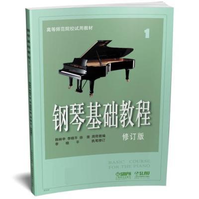 钢琴基础教程1(修订版) 高等师范院校试用教材
