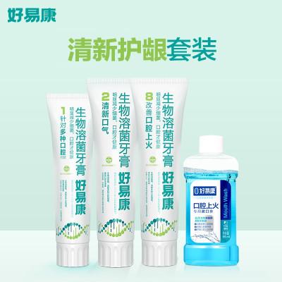 好易康(HAOYIKANG)生物溶菌牙膏 清新口气除口臭改善牙龈上火肿痛128清新护龈套装