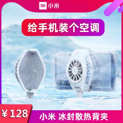 小米冰封散熱背夾適用于小米10OPPO手機vivo華為蘋果 游戲散熱器