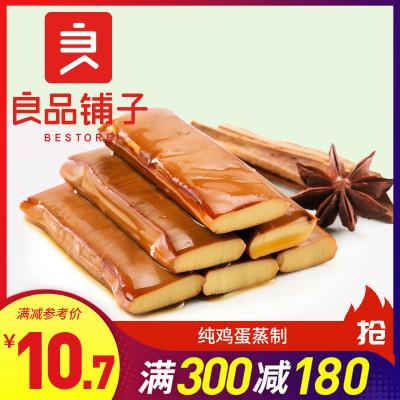【良品鋪子】雞蛋干 238gx1袋 醬香味四川特產豆干素食 鹵味素食干子袋裝