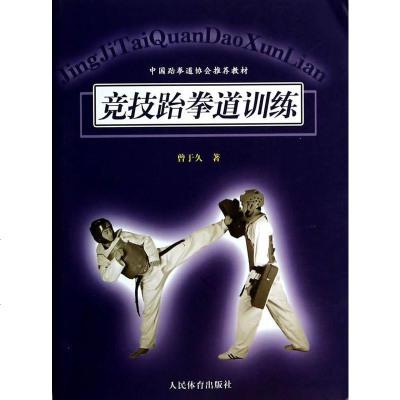 正版现货  竞技跆拳道训练 曾于久 9787500945369 人民体育出版社  定价:42.00元