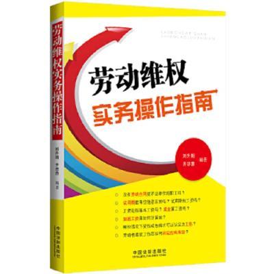 正版 勞動維權實務操作指南齊忠意著劉升期中國法制出版社中國法