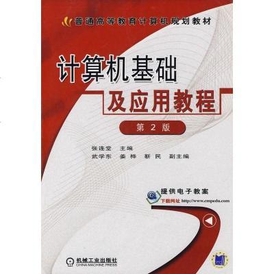 正版    计算机基础及应用教程( 2版)张连堂机械工业出版社9787111013228放心购买