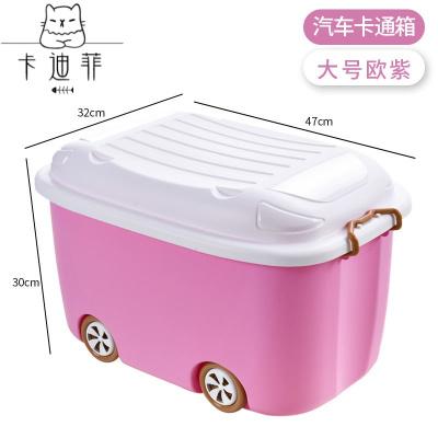 【品质优选】【2个装特大号】儿童卡通玩具收纳箱汽车带轮可叠加衣物储物箱猫太子 紫色 卡通款(特大号1个装)