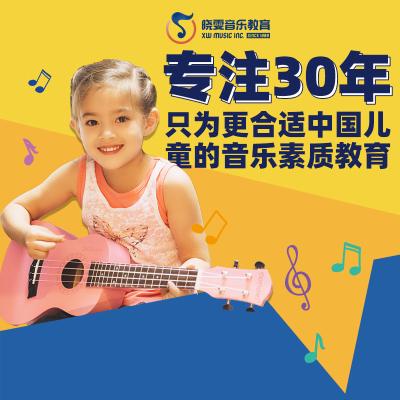 小班制3~8岁儿童音乐启蒙课70分钟