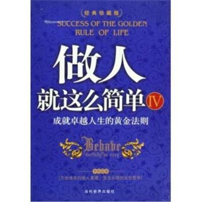 正版書籍 做人就這么簡單4:成就人生的黃金法則(經典珍藏版) 978750900536