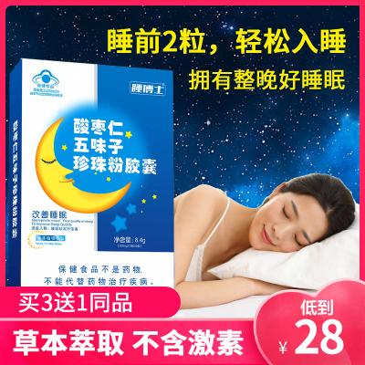改善睡眠膠囊酸棗仁五味子安瓶助眠改善失眠安定深度睡眠片藥食同源男女中老年成人改善睡眠 每日1次每次2粒
