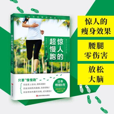 惊人的超慢跑(跑得越慢越健康!日本上市8年,改变百万人的运动习惯!)