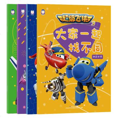 正版超级飞侠3大家一起找不同全套4册 幼儿书籍找不同 书3-6-12岁益智图书视觉大发现书全套儿童左右脑全脑思维游戏