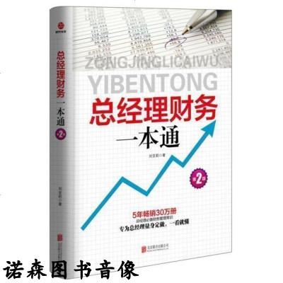 【 】正版 總經理財務一本通(第二版) 企業管理書籍 作者劉亞莉 財務管理常識