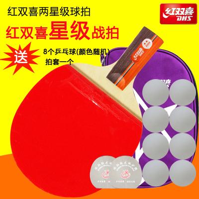 紅雙喜DHS乒乓球拍 橫拍雙面反膠弧圈結合快攻2星單拍R2002(附拍套) 紅色2002