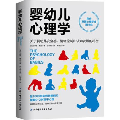 嬰幼兒心理學 關于嬰幼兒安全感、情緒控制和認知發展的秘密 (英)琳恩·默里 著 張安也 譯 社科 文軒網