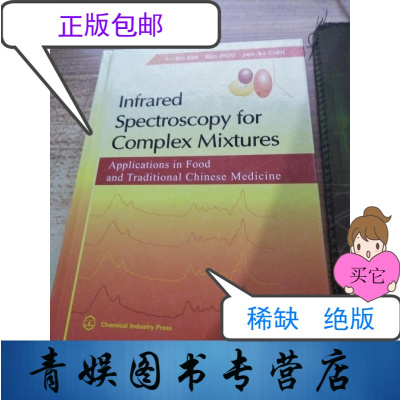 【正版九成新】Infrared Spectroscopy for Complex Mixtures:Applicatio