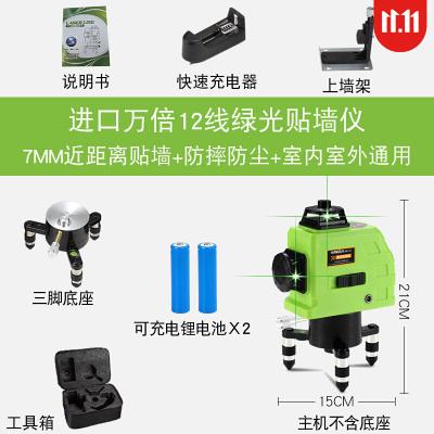 12線16線貼墻儀貼地儀墻地兩用一體機綠光藍光水平儀高精度 進口萬倍12線綠光貼墻儀