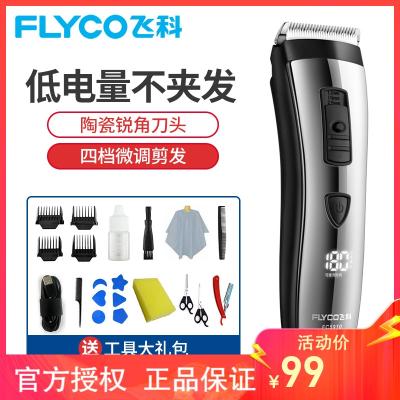 飛科(FLYCO)電動理發器 FC5910 兒童成人理發器電推剪電推子電動嬰兒理發剪推發器