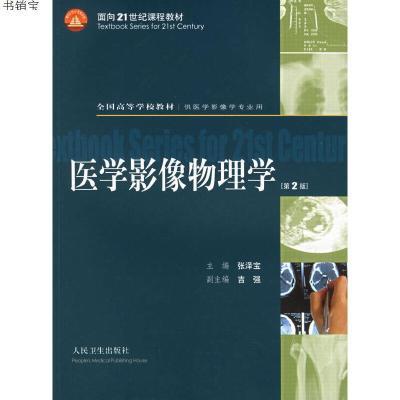 醫學影像物理學(第2版)(供醫學影像學專業用)9787117068932人民衛