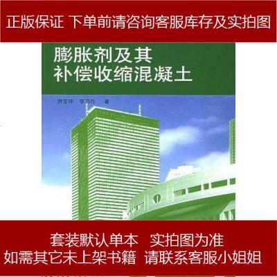 膨胀剂及其补偿收缩混凝土 游宝坤李乃珍 建材工业出版社 9787801598516