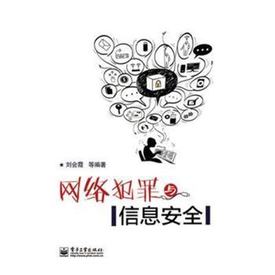 正版书籍 网络犯罪与信息安全 9787121242601 电子工业出版社