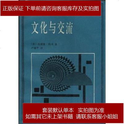 文化與交流 【英】埃德蒙·利奇 華夏出版社 9787800538476