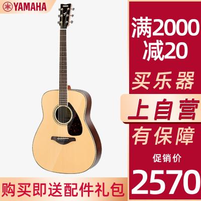 雅馬哈自營(YAMAHA)單板吉他 民謠吉他 面單木吉他41英寸 FG830原木色玫瑰木背側板