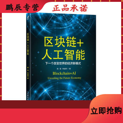 【正版  】区块链+人工智能 下一个改变世界的经济新模式 曲强 林益民