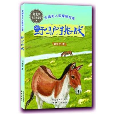 正版书籍 野驴挑战 9787540545598 新世纪出版社