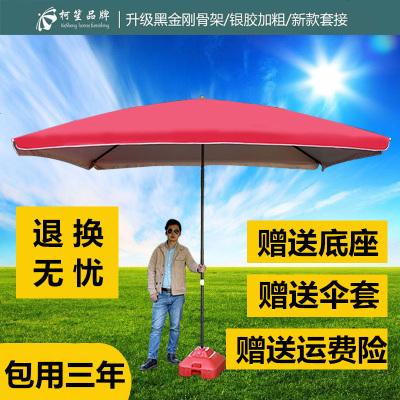 顾致大号折叠庭院户外遮阳太阳伞长方形大雨伞摆摊伞防雨防晒四方3米
