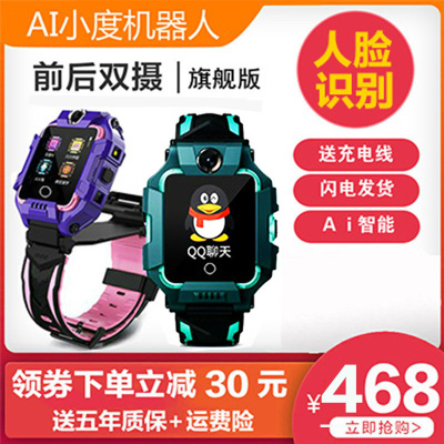 UVR新款天才兒童手表全網通4G電話手表前后雙攝像頭GPS定位移動聯通電信手表防水視頻通話觸屏拍照兒童智能手表