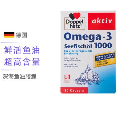 【鮮活魚油 超高含量】雙心(Doppelherz) Omega3深海魚油膠囊 1000毫克 80粒/盒 168g