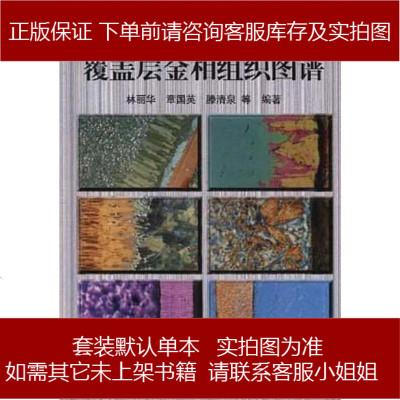 金屬表面滲層與覆蓋層金相組織圖譜 林麗華 /等 機械工業出版社 9787111060710
