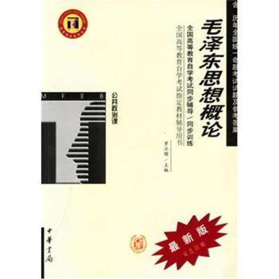 毛思想概論/全國高等教育自學考試指定教材輔導用書羅正楷9787101034127中華