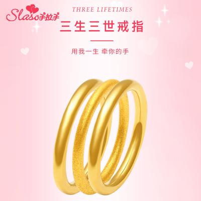 手拉手(Slaso) 三生三世黃金戒指女士 3D硬金戒指足金999小細圈純金套戒磨砂素圈指環 光圈光面戒指 定價 送戀人