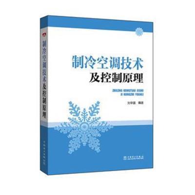 制冷空調技術及控制原理 9787512389816