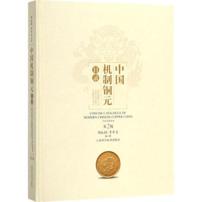 中國機制銅元目錄 周沁園,李平文 編著 著 社科 文軒網