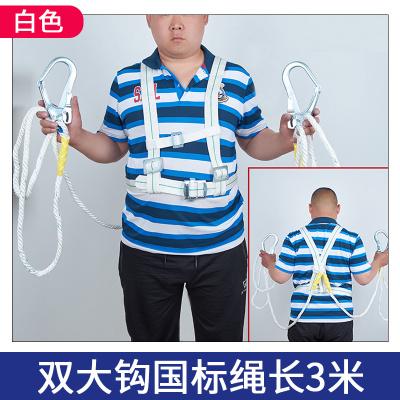 高空作業帶戶外施工工地保險帶全身五點空調繩電工帶 雙大鉤白色3米(不帶綁腿)