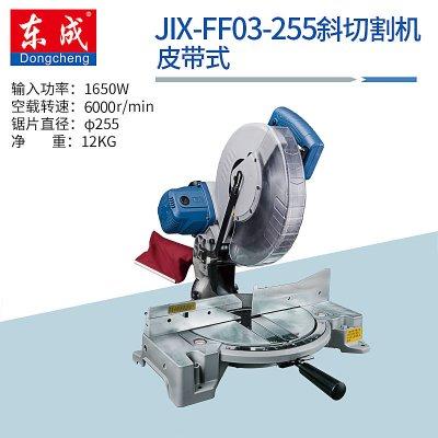 斜切割机界铝机255/355锯铝机10/14寸介铝机45度 【12】J1X-FF03-255【10寸】皮带传动款1650