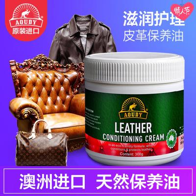 Aoudy 澳洲進口皮革護理劑 奢侈品皮包包保養膏 皮具護理 皮具真皮沙發皮衣保養油皮具清潔膏/清潔劑350g