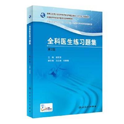 國家衛生和計劃生育委員會全科醫生培訓規劃教材 全科醫生練習題集(第2版) 9