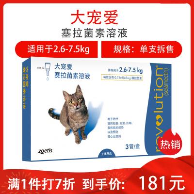 美国进口 大宠爱 猫咪驱虫药 体内外驱虫滴剂 去除螨虫虱子跳蚤耳螨蛔虫等 2.6-7.5 整盒3支装