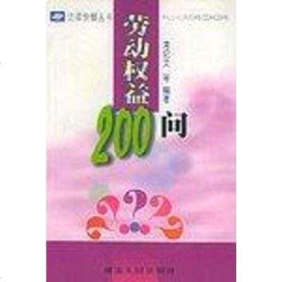 劳动权益00问 常纪文 /杨金柱 /刘爱华 湖南人民出版社 9787543826786