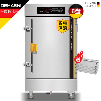 德瑪仕(DEMASHI)商用蒸飯柜 KZ-60D 學校企業酒店食堂蒸包蒸飯機 電熱蒸飯車 6盤定時微電腦款 220V